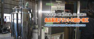 100年近い経験と実績、高い技術力 食品製造100年近い経験と実績、高い技術力 食品製造プラントの設計・施工
